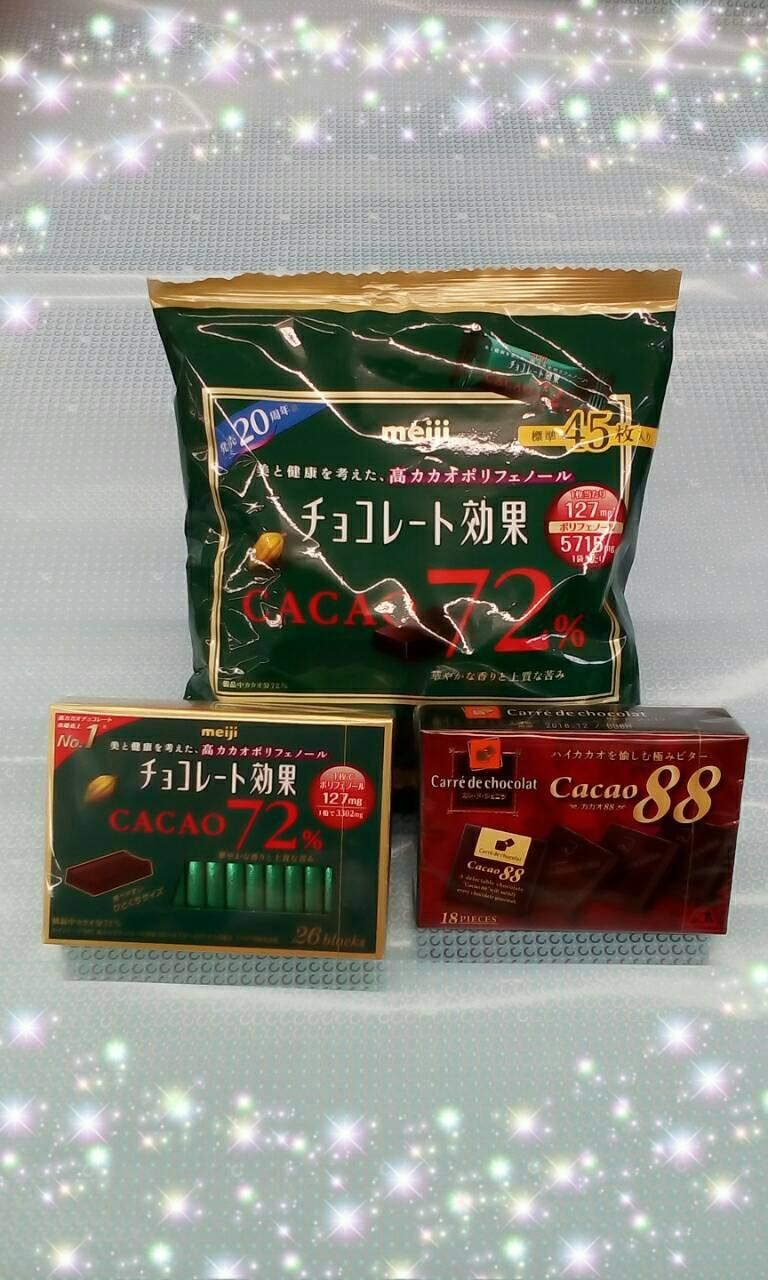 チョコレート効果CACAO72%・カレドショコラCacao88