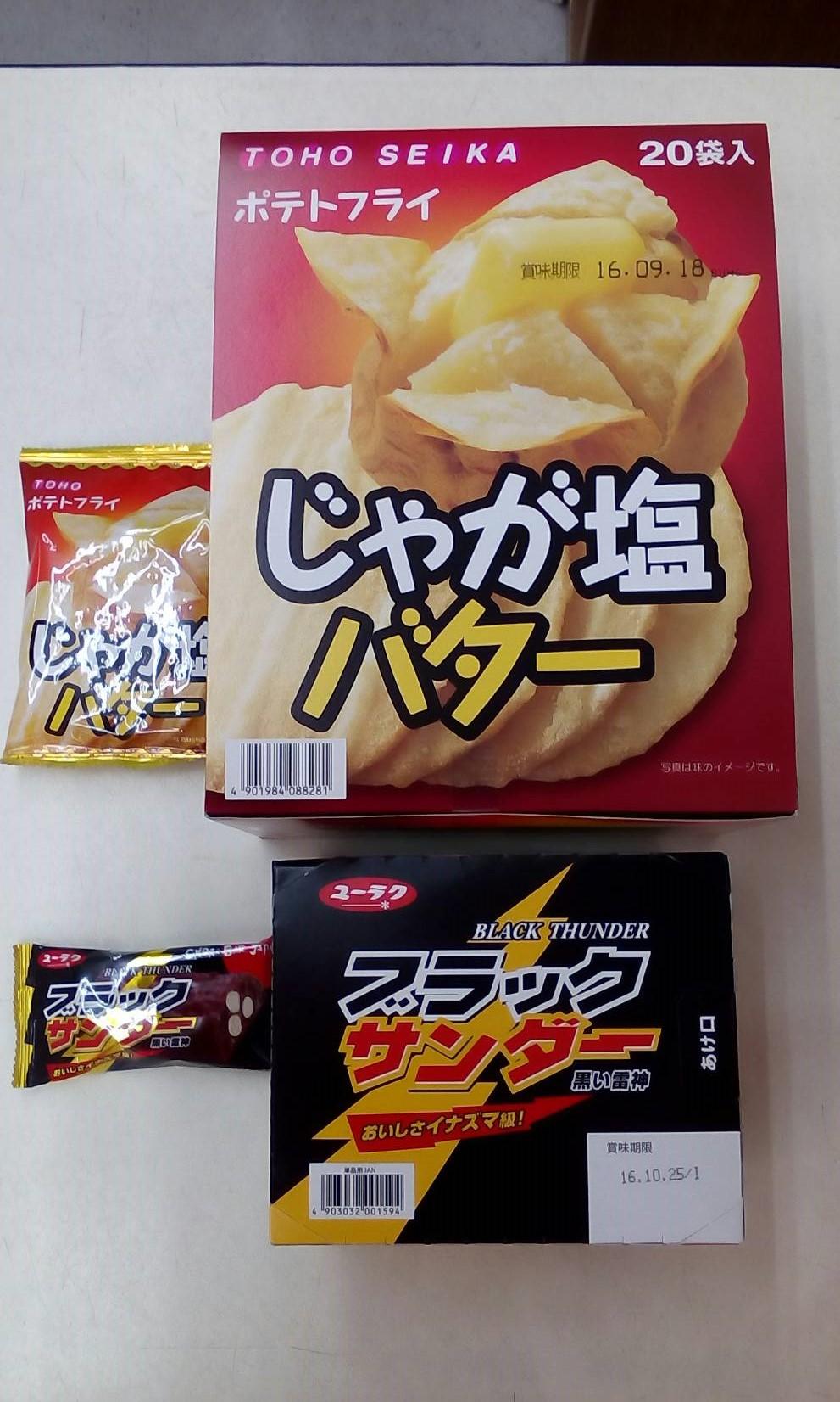 ヒット商品(ブラックサンダー・ポテトフライ(じゃが塩バター)