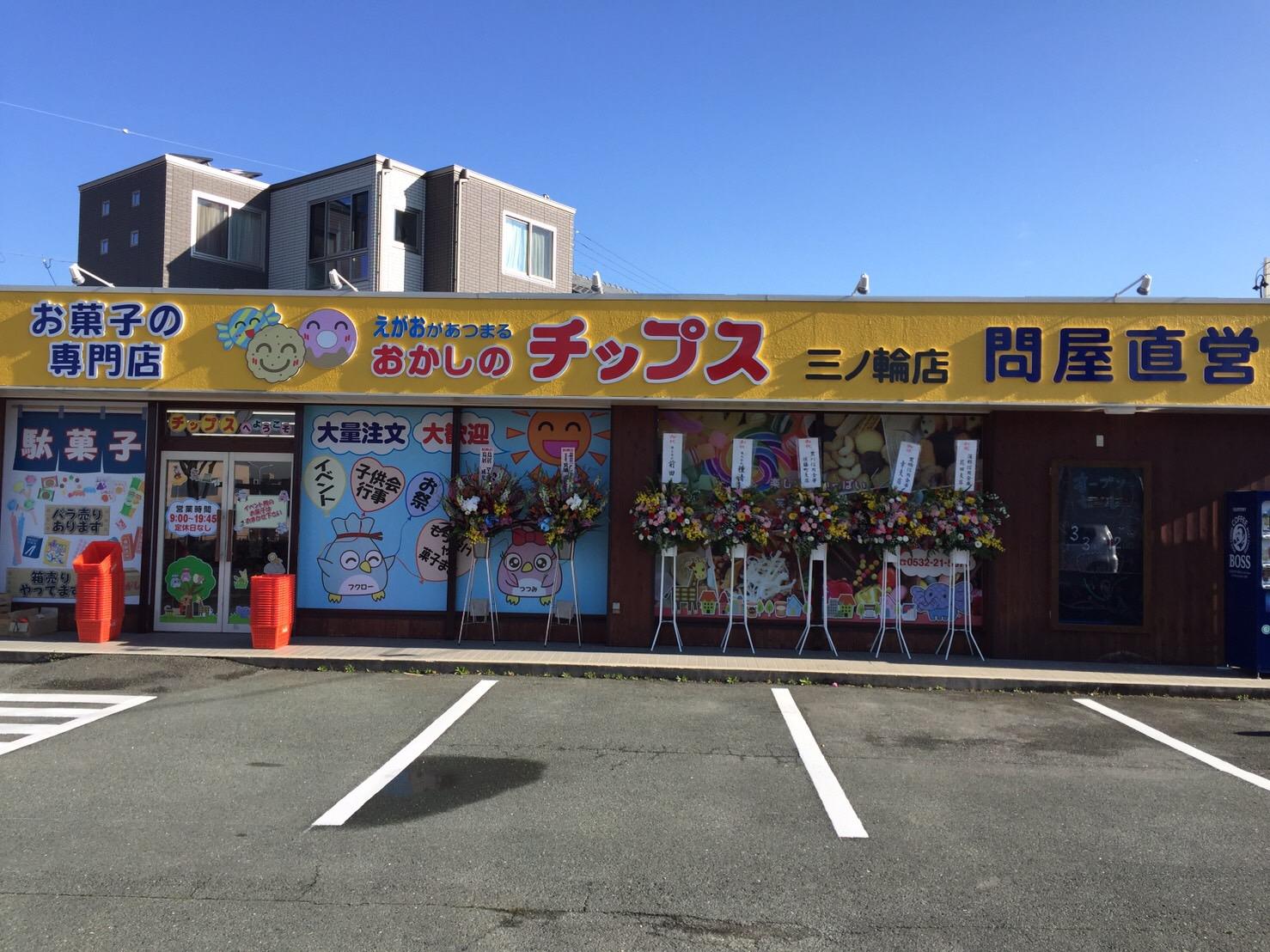 豊橋三ノ輪店
