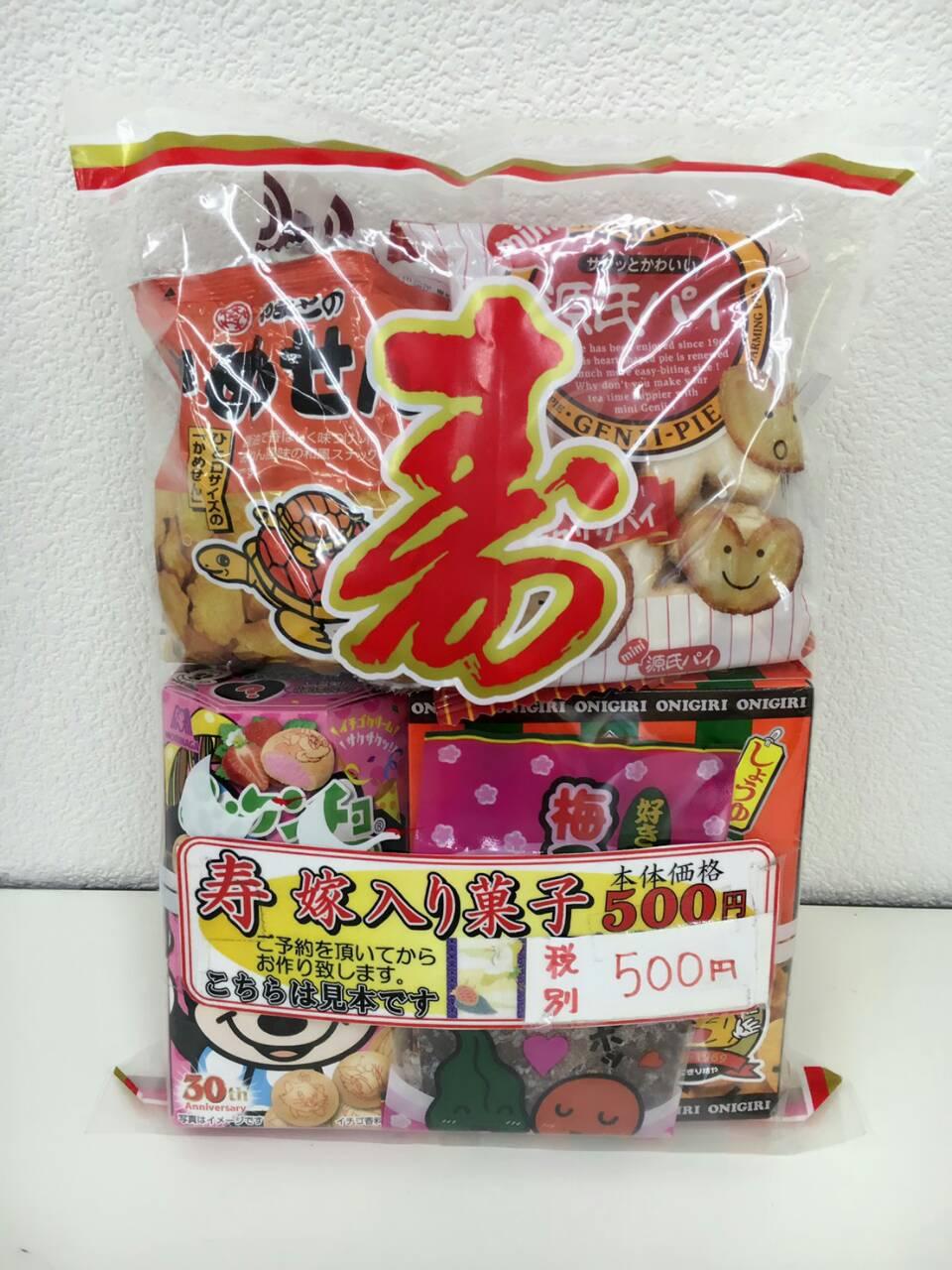 寿 嫁入り菓子 500円(税別)