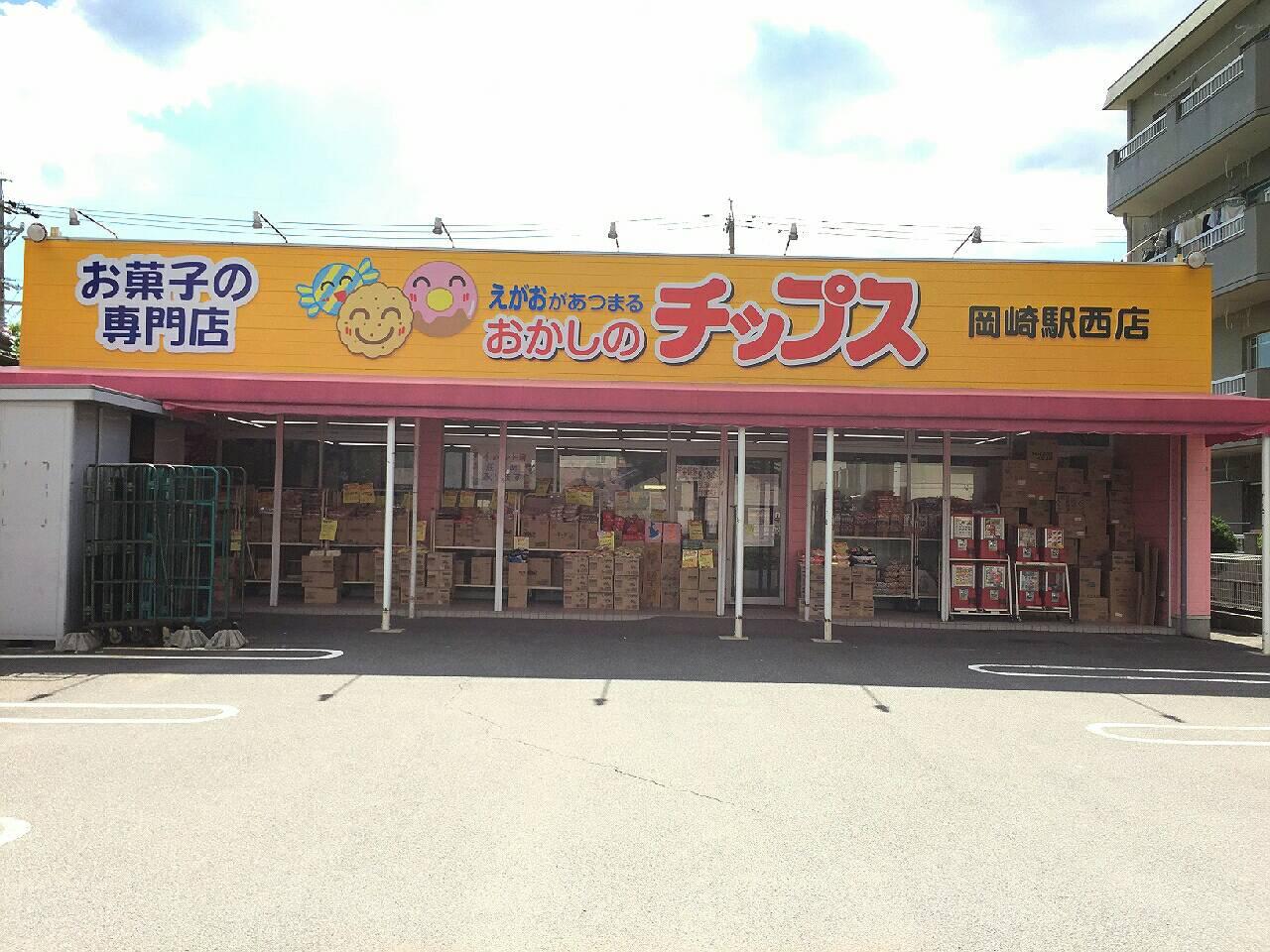岡崎駅西店