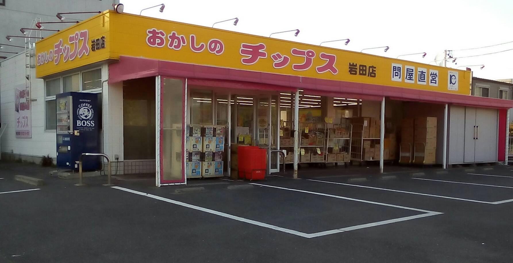 豊橋岩田店