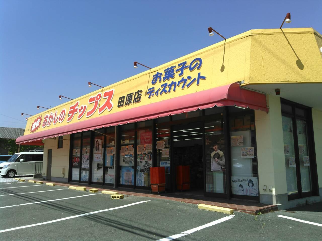 渥美田原店