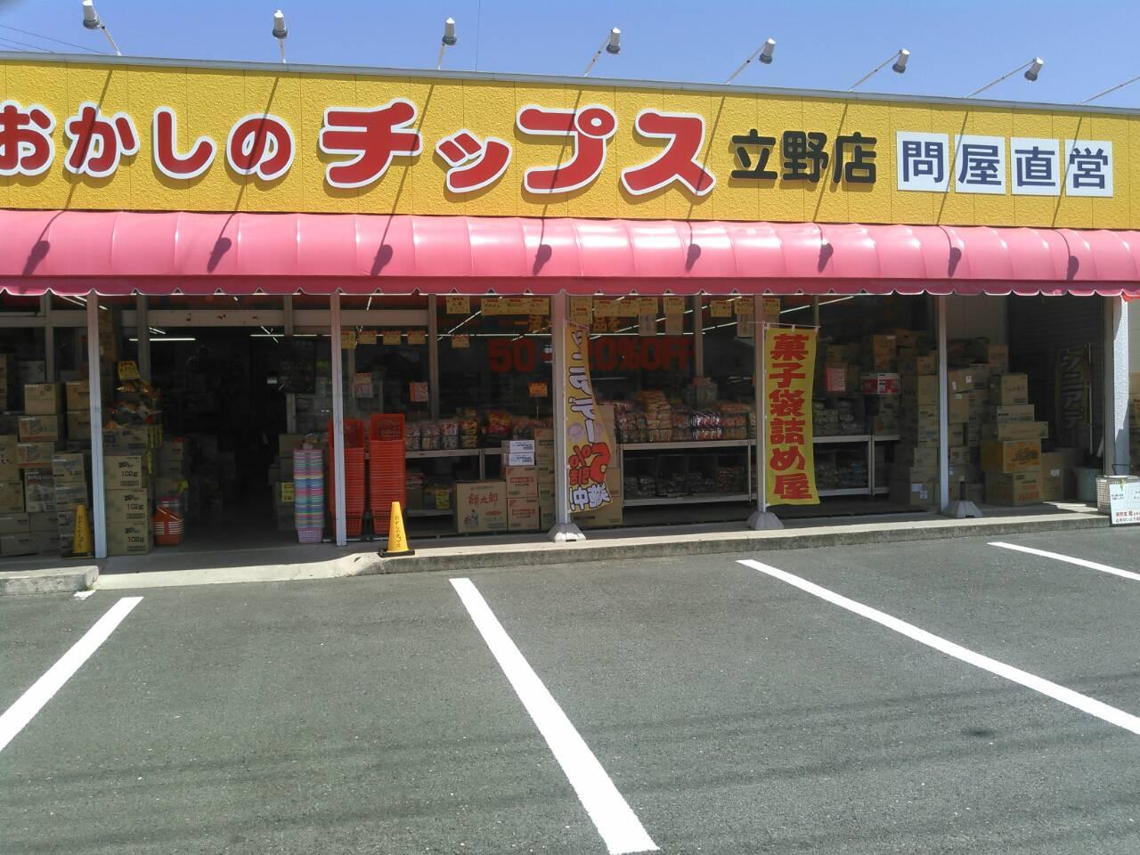 浜松立野店