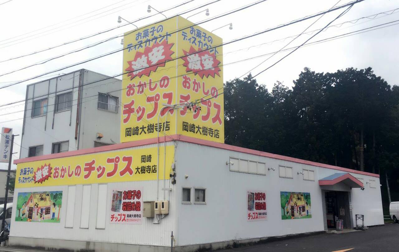 岡崎大樹寺店