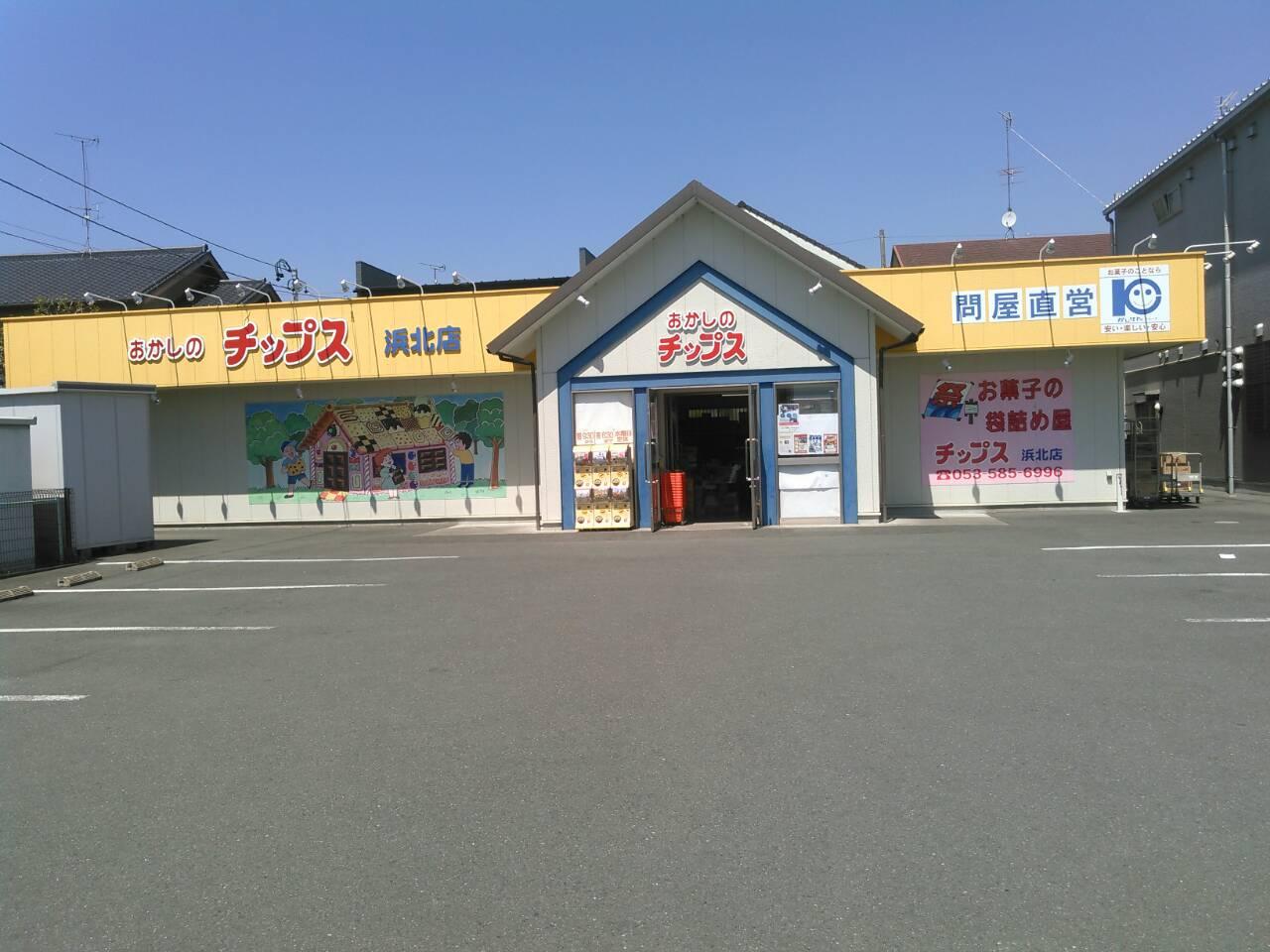 浜松浜北店