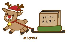 オトナカイ_L