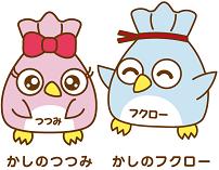 mascot_tutumiR_fukuro02L