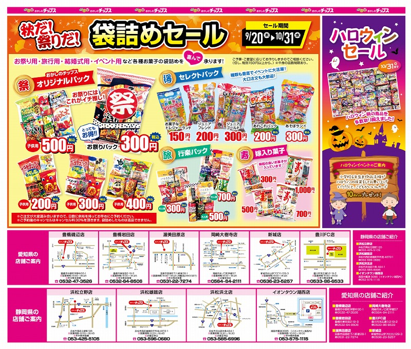 チップス1809オモテ愛知・静岡【WEB用】