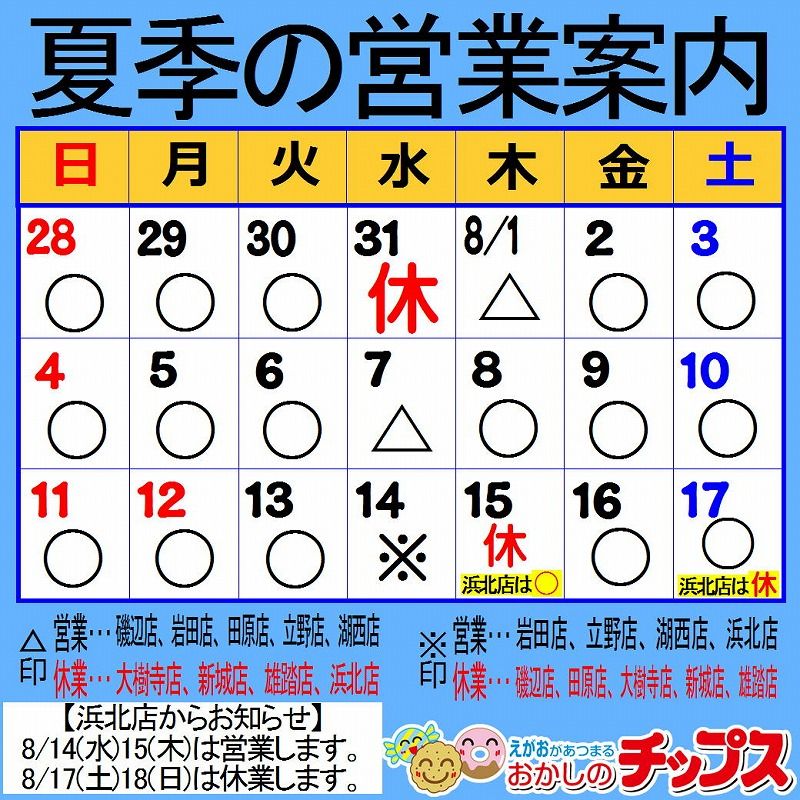 夏季の営業案内_20190727