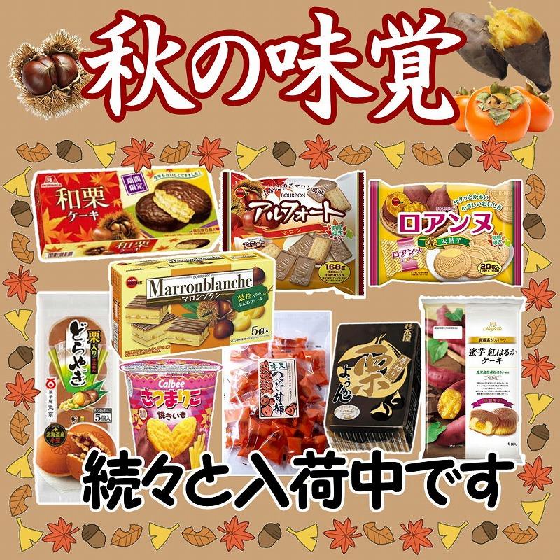 秋の味覚_20180901