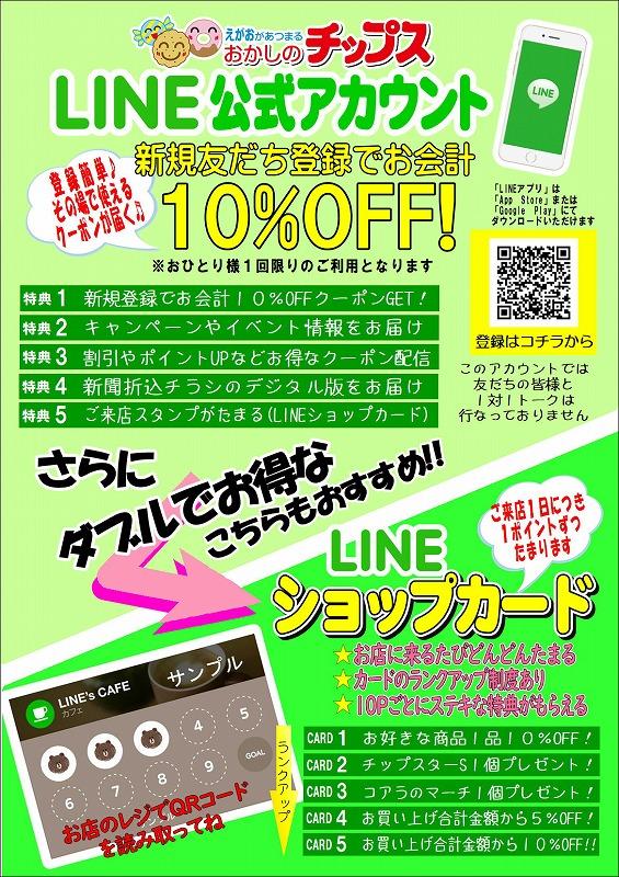 新規登録&ショップカード案内ポスター