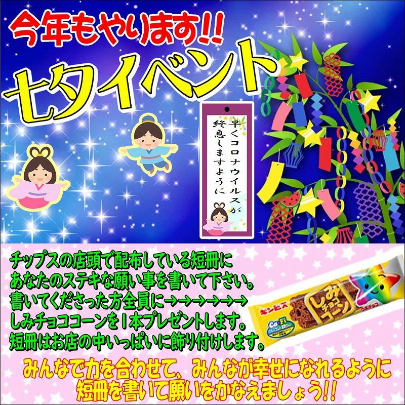 s-七夕イベント_20200606